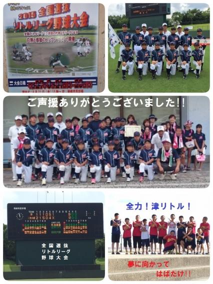 全国選抜リトルリーグ野球大会